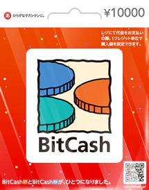 10,000yen bitcash gift card jp