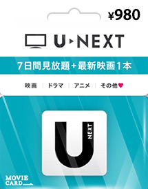 u-next 7 days unlimited viewing movie card jp