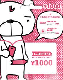Buy Recochoku Prepaid Card (JP) - OffGamers Online Game Store