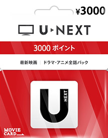 u-next 3,000yen movie card jp