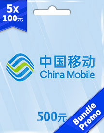 china mobile easyown reload card cny500 cn bundle promo
