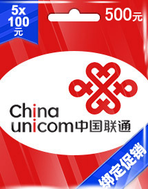 china unicom reload card cny500 cn bundle promo
