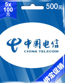 china telecom reload card cny500 cn bundle promo